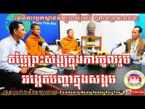 RFA round table, A topic about 'Value of monks to survey social problem'