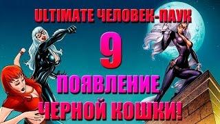 Появление Чёрной Кошки! (Ultimate Человек-Паук 9)