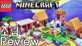 레고 마인크래프트 npc 마을 조립 과정 리뷰 21128 더 빌리지 LEGO Minecraft The Village