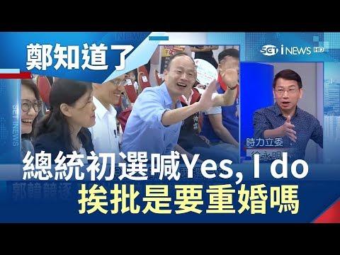 總統初選韓國瑜喊「Yes, I do.」 徐永明嗆去年也對高雄市民這樣講現在是想重婚嗎?!│許貴雅主持│【周末版鄭知道了PART1】20190518│三立iNEWS