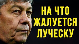 На что жалуется Луческу в Динамо Киев и Лиги Чемпионов Новости футбола сегодня