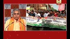 BJP Dilip Ghosh attacks TMC over General strike