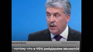 Грудинин о Саакашвили
