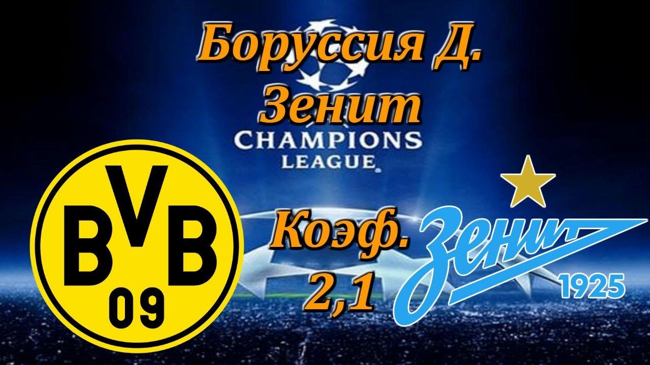 Borussiya D Zenit Prognoz I Stavki Na Futbol Liga Chempionov 28 10 2020 Youtube