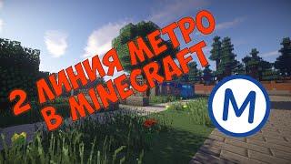 Русский город в Minecraft - 53 - 2 линия метро(Подпишись и поставь лайк :) Группа - https://vk.com/1skeletor1 Я тут - https://vk.com/skeletor98 ..., 2015-07-22T11:30:12.000Z)
