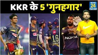 IPL 2021: फाइनल में KKR की हार के ये 5 खिलाड़ी हैं 'गुनहगार',  CSK ने दी मात । CSK Vs KKR