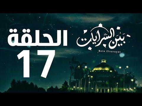 مسلسل بين السرايات HD - الحلقة السابعة عشر ( 17 )  - Bein Al Sarayat Series Eps 17