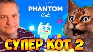 Super Phantom Cat 2 - Прохождение игры гейм плей Часть 1 - Волшебный лес
