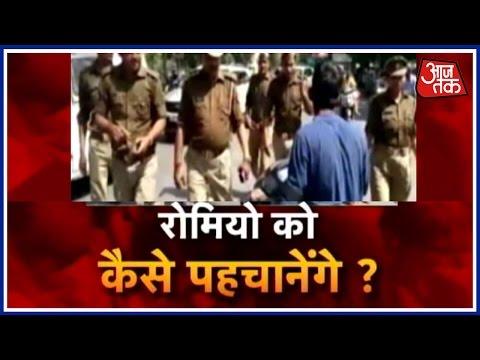 Aaj Subah: Special Report On Yogi's Anti Romeo Squad In Uttar Pradesh