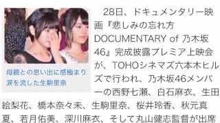 乃木坂46・生駒里奈、母への思いに涙! 28日、ドキュメンタリー映画『悲...