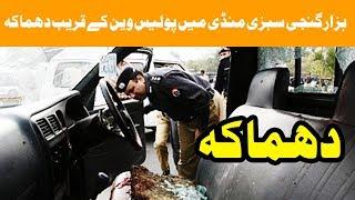 Hazar Ganji Mai Police Van K qareb Dhamaka - Headlines 9pm - 23 October 2017 | Khyber News