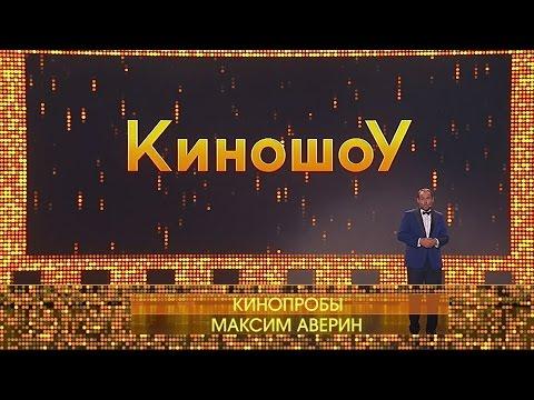 Фильмы с Максимом Авериным