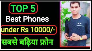 TOP 5 BEST PHONES UNDER ₹10000 (2018)