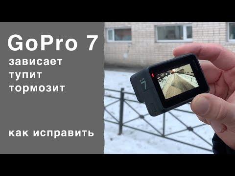 Камера GoPro 7