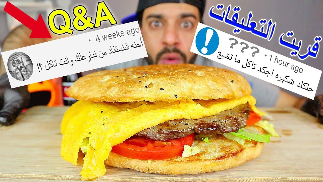 موكبانغ البرجر العملاق مع فقرة اسئلة واجوبة وقراءة تعليقات المشتركين ! Giant Homemade Burger Mukbang