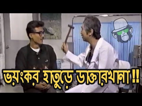 FUNNY DOCTOR | KAISSA | BANGLA DUBBING 2018