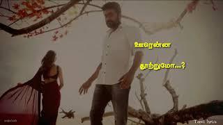yuvan-anbe-peranbe-song-tamil-status-ngk-surya-sid-sriram-shreya-goshal