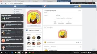 Накрутка подписчиков друзей вконтакте ЧЕРЕЗ СКРИПТ!