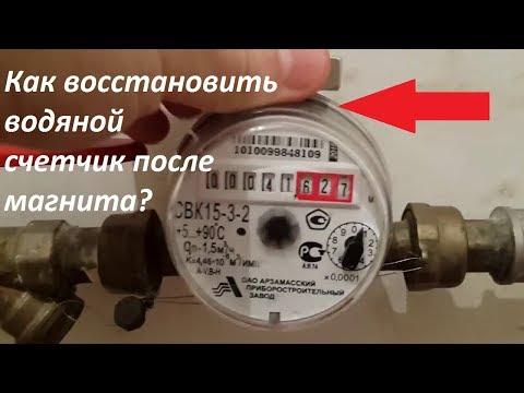 Как Восстановить водяной счетчик после магнита? Размагничиватель своими руками.