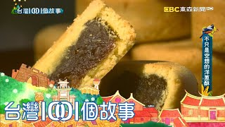 資深記者返鄉創業 洋蔥酥拚洋蔥銷量 part3 台灣1001個故事|白心儀