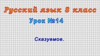 Русский язык 8 класс (Урок№14 - Сказуемое.)