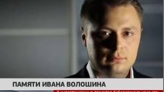вОЛОШИН ИВАН ГУБЕРНИЯ