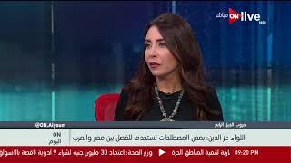 أون اليوم - اللواء عز الدين : بعض المصطلحات تستخدم للفصل بين مصر و العرب