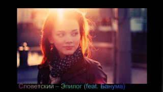 Словетский – Эпилог (feat. Банума)