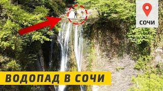 НА КРАЮ самого красивого ВОДОПАДА СОЧИ. Ореховский Водопад. Отдых в Сочи