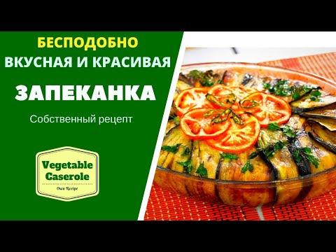 БЕСПОДОБНО ВКУСНАЯ И КРАСИВАЯ ЗАПЕКАНКА С БАКЛАЖАНАМИ! Собственный рецепт Vegetable Caserole
