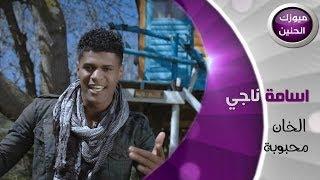 اسامة ناجي - الخان محبوبه (فيديو كليب) | 2014