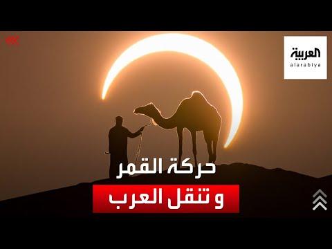 تقويم | علاقة حركة القمر بتنقل العرب للبحث عن مواطن الكلأ  - نشر قبل 2 ساعة