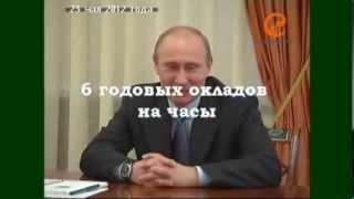 Les montres de Poutin
