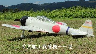 零式艦上戦闘機一一型