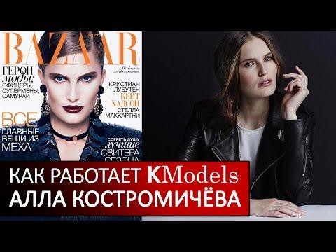Как работает KModels | Алла Костромичева #MODELING & TYPICAL MODELING