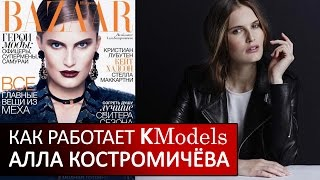 как работает KModels  Алла Костромичева #MODELING & TYPICAL MODELING