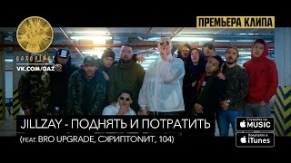 Download Jillzay - Поднять и потратить (feat. Bro Upgrade, Скриптонит, 104) Mp3 and Videos
