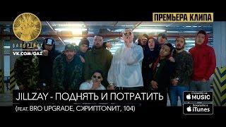 Jillzay - Поднять и потратить (feat. Bro Upgrade, Скриптонит, 104)