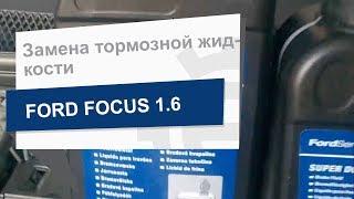 видео Замена тормозной жидкости на Форд Фокус 2