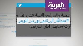 حساب الشيخ عبد الله آل ثاني يحصد عشرات آلاف المتابعين
