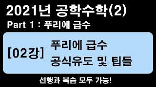 공학수학(2) [02강] 푸리에 급수 공식유도 [202…