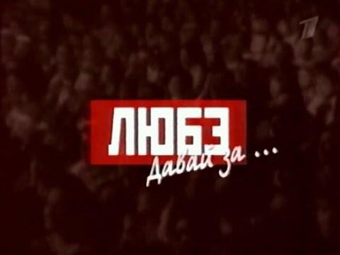 ЛЮБЭ - Концерт Давай за... 2002