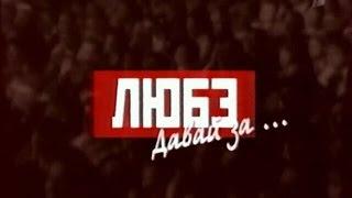"""ЛЮБЭ - Концерт """"Давай за..."""" 2002"""