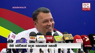 Chief of Defence Staff cannot be arrested without due process - SLFP