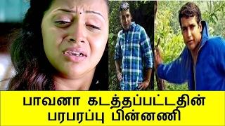 பாவனா கடத்தப்பட்டதின் பரபரப்பு பின்னணி | Reason Behind Actress Bhavana Kidnap | Tamil Cinema News