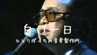ひとりぼっちの音楽製作所 【白い一日】 小椋佳/井上陽水 made on garag...