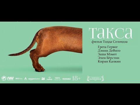 Такса / Wiener-Dog (2015) Семейная комедия с Дэнни Де Вито в главной роли