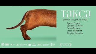 Такса / Wiener-Dog (2015) Черная комедия с Дэнни