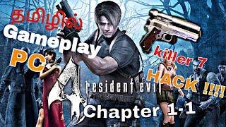 Resident Evil 4 l Chapter 1-1   Gameplay l HACK l Item Modifier
