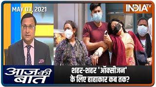 Aaj Ki Baat with Rajat Sharma, May 3 2021: शहर-शहर 'ऑक्सीजन' के लिए हाहाकार कब तक?